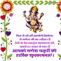 Ganesh Chaturthi Wishes in Hindi SmS Messages