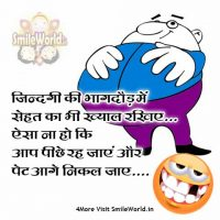 Fatness Motapa Funny Comments Jokes in Hindi