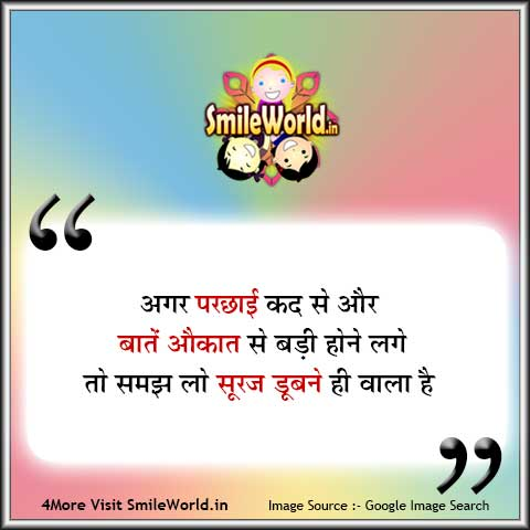 Negative Attitude Aukat Quotes in Hindi