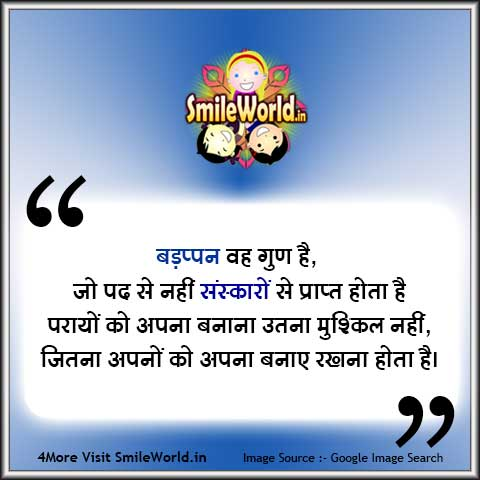 Nobility Badappan Quotes in Hindi
