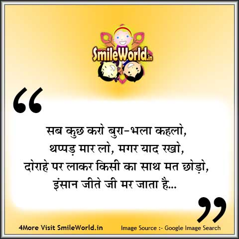 Great Sayings on Relationships in Hindi