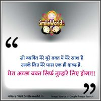 Acha Bura Waqt Time Quotes Status in Hindi