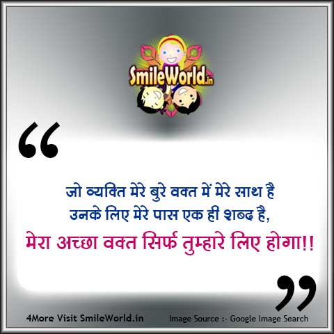 Acha Bura Waqt Time Quotes Status in Hindi