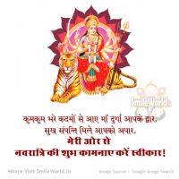 Navratri Message Hindi Language Wishes