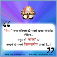 Paisa aur Insaan SMS Quotes in Hindi Images