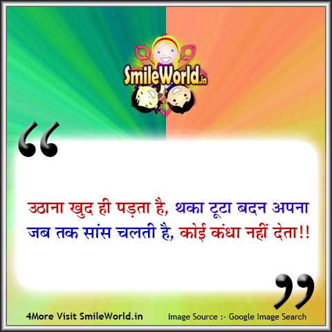 Motivational Quotes for Whatsapp Status in Hindi