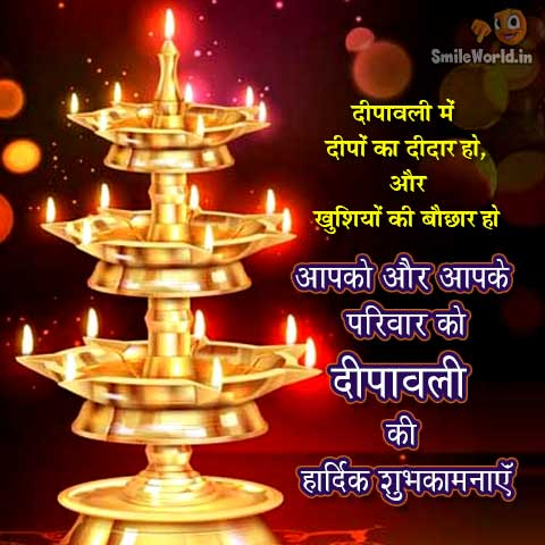 Aapke Parivar Ko Diwali Ki Hardik Shubhkamnaye in Hindi