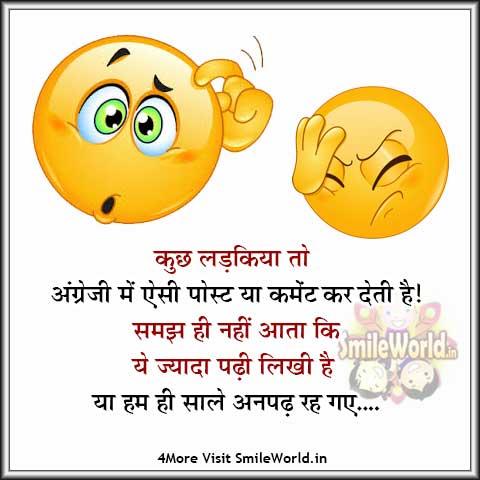 Angreji Mein Aise Post ya Comment Kar Deti Hai
