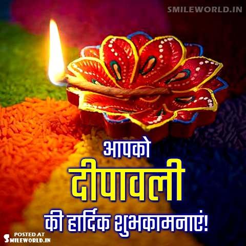 Deepawali Wishes in Hindi Images