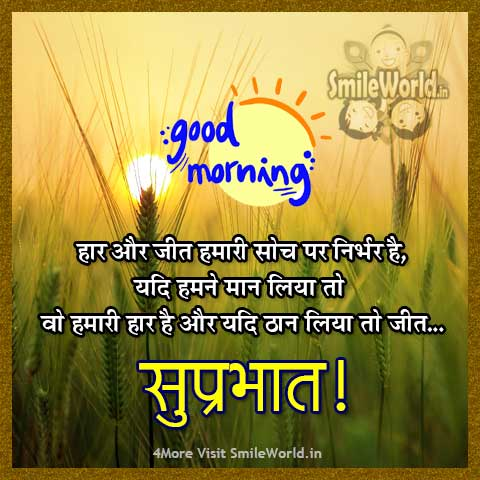Haar Aur Jeet Good Morning Quotes in Hindi