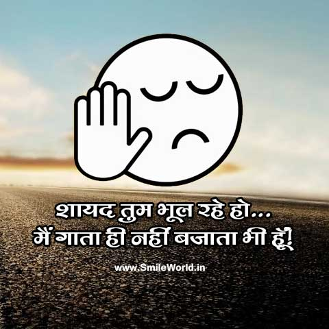 Hindi Attitude Status Images for Whatsapp DP