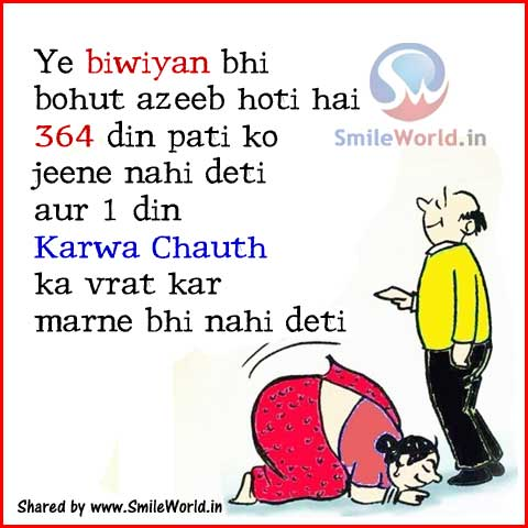 Husband Wife Funny Karwa Chauth Jokes in Hindi for Whatsapp Status