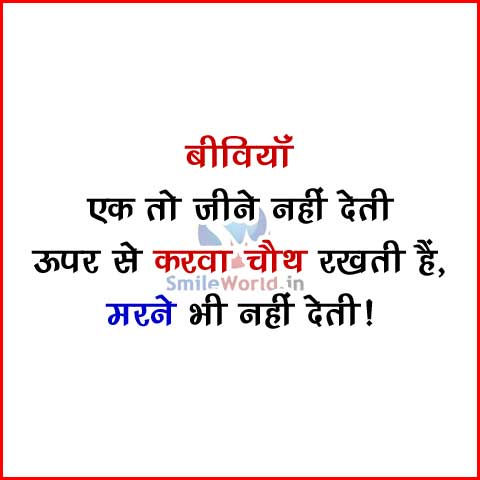 Husband Wife Karva Chauth Funny Comment Jokes in Hindi