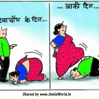 Karwa Chauth Hindi Funny Cartoon Images