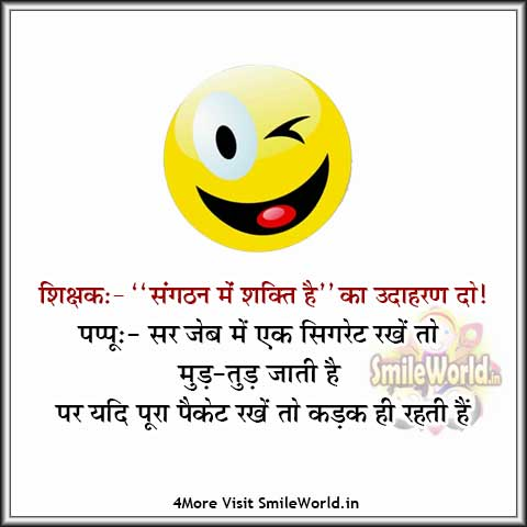 Sangathan Mein Shakti Hai Funny Jokes in Hindi