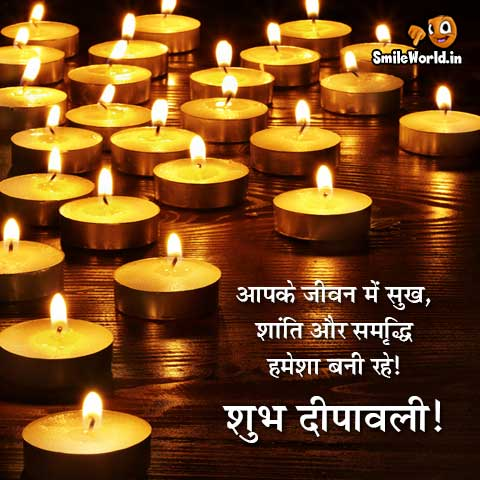 Shubh Dipawali Image Download in Hindi