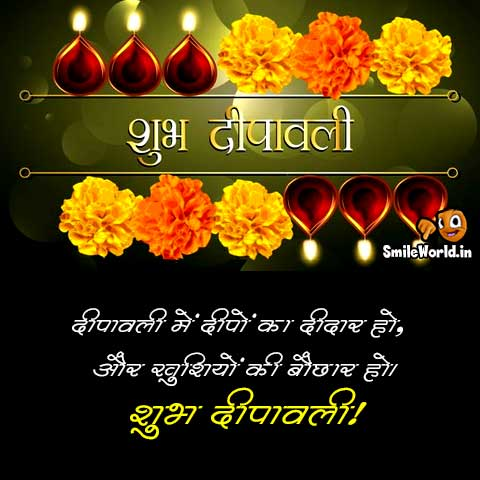 Subh Deepawali Wishes in Hindi