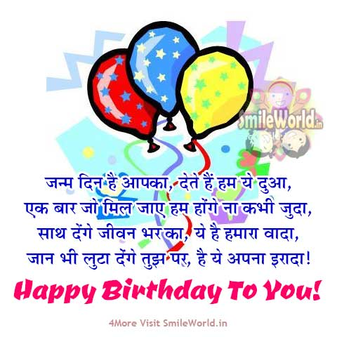Happy Birthday Shayari in Hindi Status
