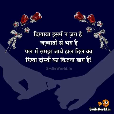 True Friendship Quotes with Images in Hindi