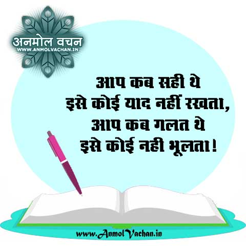 Sahi Galat Quotes and Sayings in Hindi