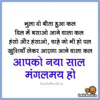 Aapko Naya Saal Mangalmaye Ho