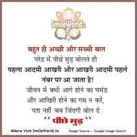 Bahut He Acchi Aur Sacchi Baat Quotes in Hindi