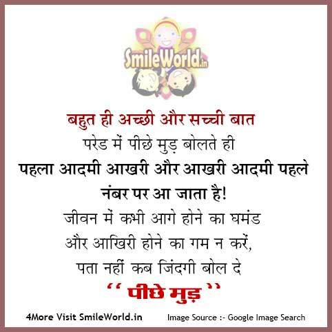 Bahut He Acchi Aur Sacchi Baat Quotes in Hindi