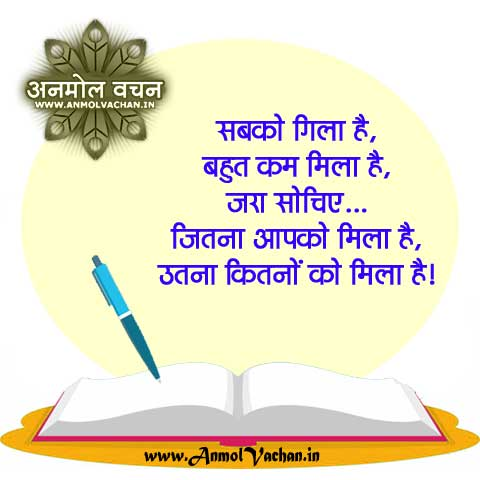 Bahut Kam Mila Hai Anmol Vachan Quotes and Sayings in Hindi
