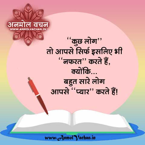Pyar aur Nafrat Quotes in Hindi Images