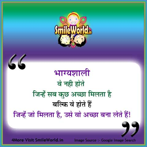 Bhagyashali Wo Nahi Hote Quotes and Sayings in Hindi