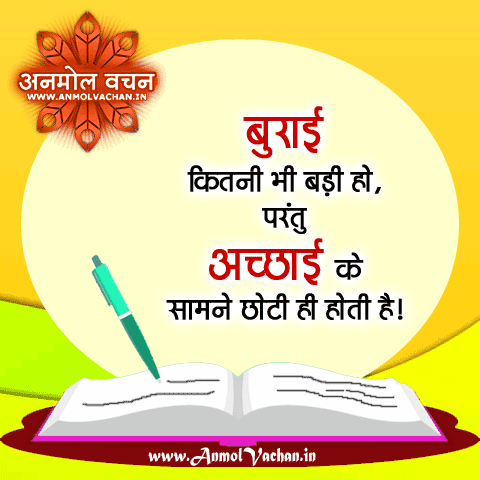 Acchai Burai Quotes and Sayings in Hindi