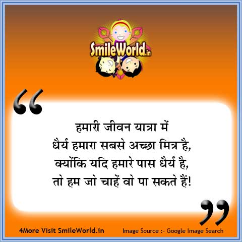 Sabra Quotes Best Patience Quotes in Hindi