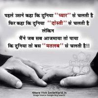 Matlabi Duniya Status for Whatsapp in Hindi Quotes