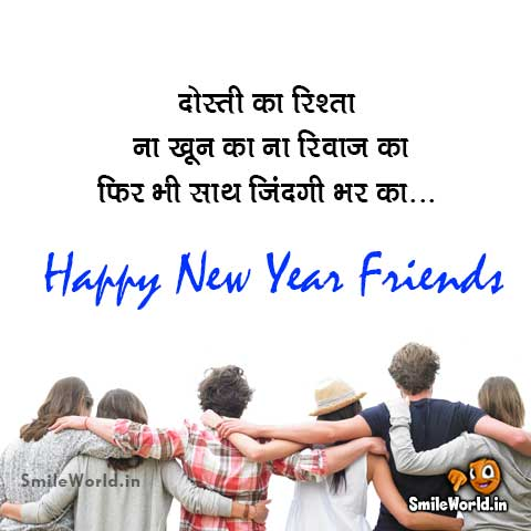 Happy New Year Friends Status in Hindi for Whatsapp