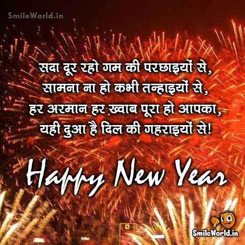 Happy New Year My Friend Message in Hindi