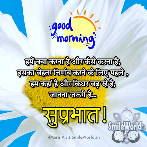 Good Morning Quotes and Wishes in Hindi Images