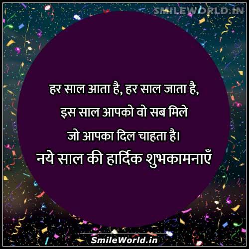 Aapko Naye Saal Ki Hardik Shubhkamnaye !!