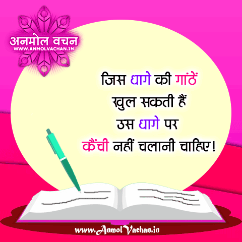 Best Relationship Anmol Vachan Quotes and Sayings in Hindi