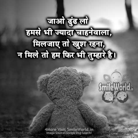 Sad Breakup Quotes and Sayings in Hindi Images