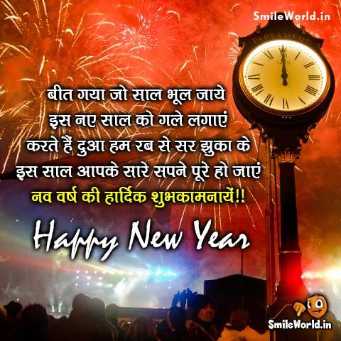 Nav Varsh Ki Hardik Shubhkamnaye in Hindi Images