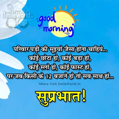 Good Morning | Suprabhat Greetings and Wishes Shayari in Hindi Images