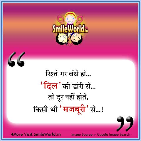 Deep Meaningful Relationship Quotes in Hindi