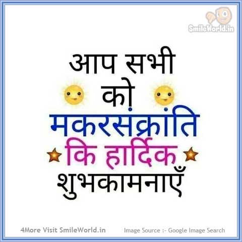 Aap Sabhi Ko Makar Sankranti Ki Hardik Subhkamnaye