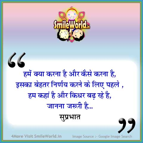 Good Morning Quotes and Wishes in Hindi