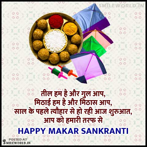 Happy Makar Sankranti Images Shayari in Hindi