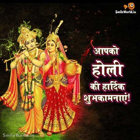Holi Wishes in Hindi Images for Whatsapp Status Update