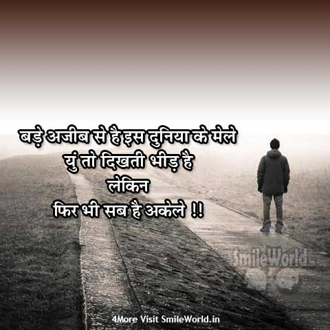 Alone Boy Images with Quotes in Hindi