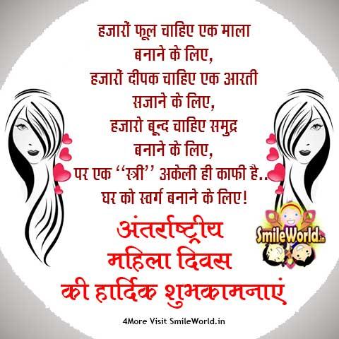 Antarrashtriya Mahila Diwas Ki Hardik Shubhkamnaye!