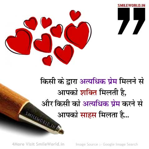 Best True Motivational Love Quotes Status in Hindi