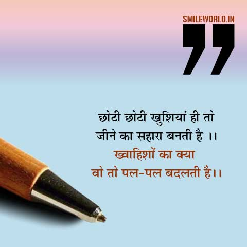 Anmol Vachan Khwaishein Khushiyan Quotes in Hindi Status